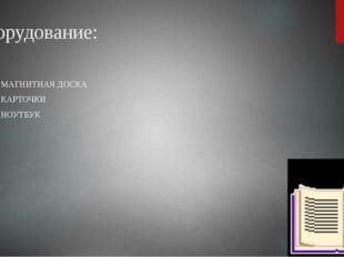 Оборудование: МАГНИТНАЯ ДОСКА КАРТОЧКИ НОУТБУК