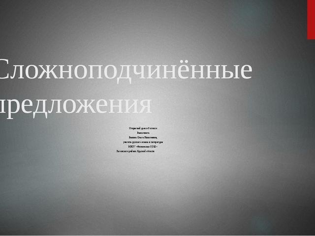 Сложноподчинённые предложения Открытый урок в 9 классе Выполнила Банина Ольга...