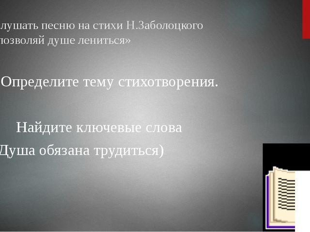 Прослушать песню на стихи Н.Заболоцкого «Не позволяй душе лениться» Определит...