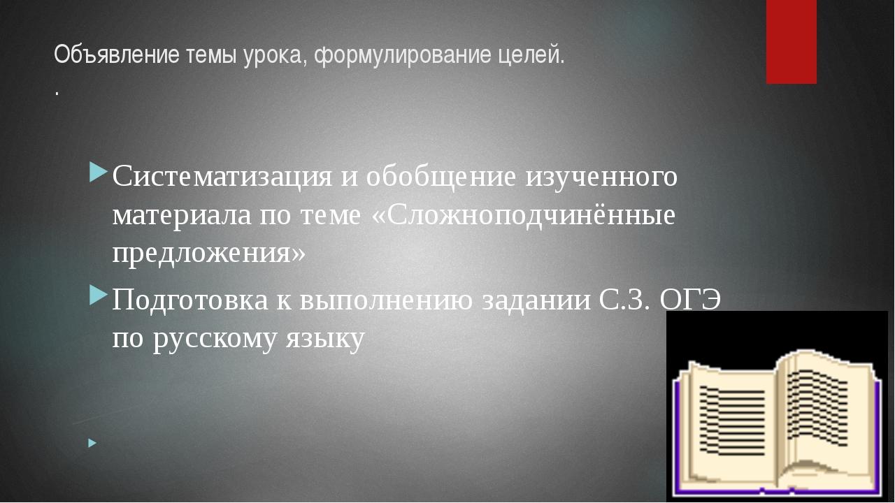 Объявление темы урока, формулирование целей. . Систематизация и обобщение изу...