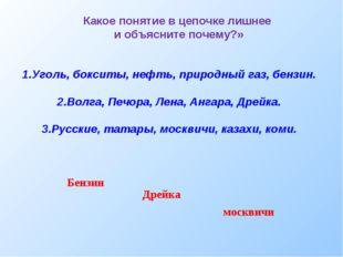 1.Уголь, бокситы, нефть, природный газ, бензин. 2.Волга, Печора, Лена, Ангара