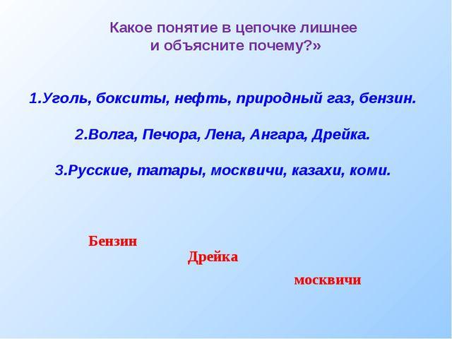 1.Уголь, бокситы, нефть, природный газ, бензин. 2.Волга, Печора, Лена, Ангара...
