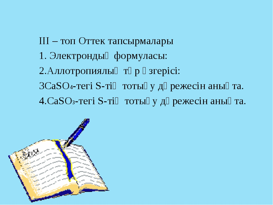 ІІІ – топ Оттек тапсырмалары 1. Электрондық формуласы: 2.Аллотропиялық түр өз...