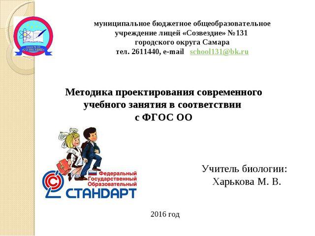 муниципальное бюджетное общеобразовательное учреждение лицей «Созвездие» №131...