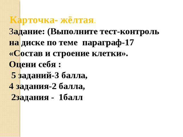 Карточка- жёлтая. Задание: (Выполните тест-контроль на диске по теме парагра...