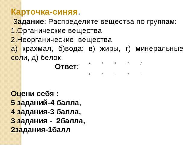 Карточка-синяя. Задание: Распределите вещества по группам: 1.Органические вещ...
