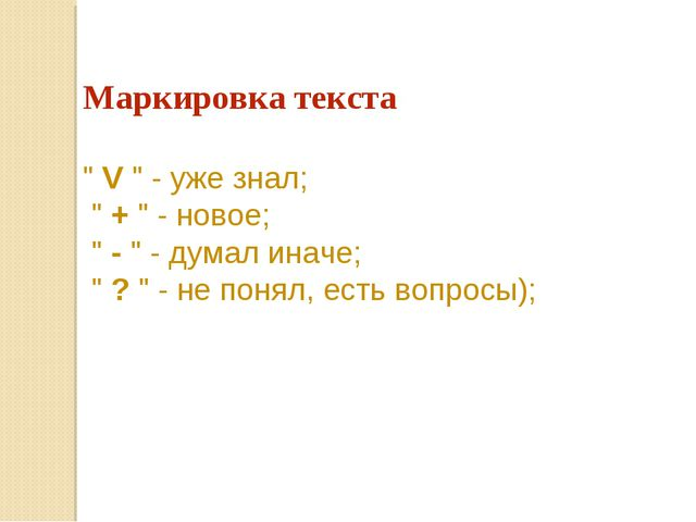 """Маркировка текста """" V """" - уже знал; """" + """" - новое; """" - """" - думал иначе; """" ? """"..."""
