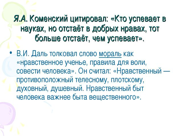 Я.А. Коменский цитировал: «Кто успевает в науках, но отстаёт в добрых нравах,...