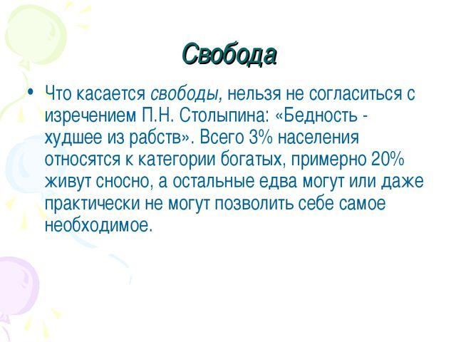 Свобода Что касается свободы, нельзя не согласиться с изречением П.Н. Столыпи...