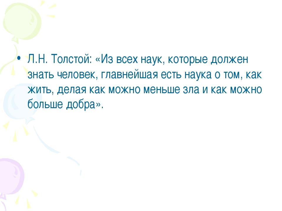 Л.Н. Толстой: «Из всех наук, которые должен знать человек, главнейшая есть н...