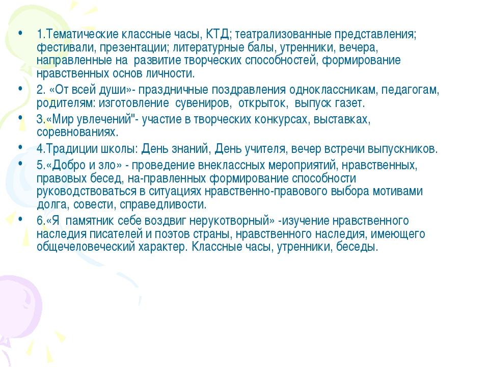 1.Тематические классные часы, КТД; театрализованные представления; фестивали,...