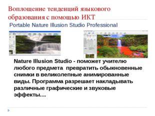 Воплощение тенденций языкового образования с помощью ИКТ Portable Nature Illu