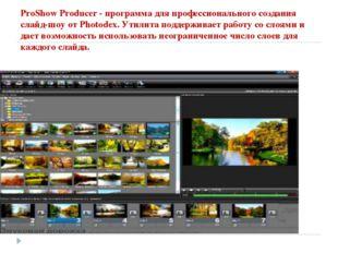 ProShow Producer - программа для профессионального создания слайд-шоу от Phot