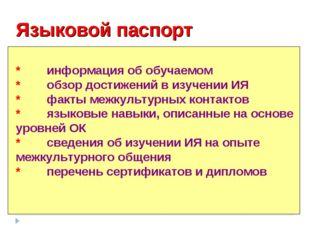 Языковой паспорт *информация об обучаемом *обзор достижений в изучении ИЯ *