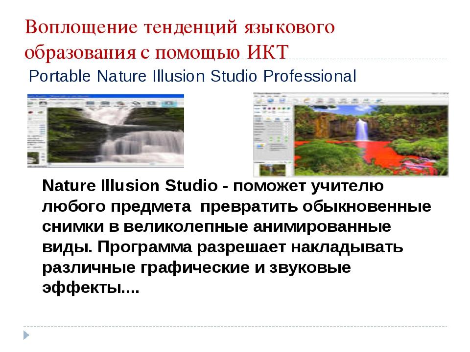 Воплощение тенденций языкового образования с помощью ИКТ Portable Nature Illu...