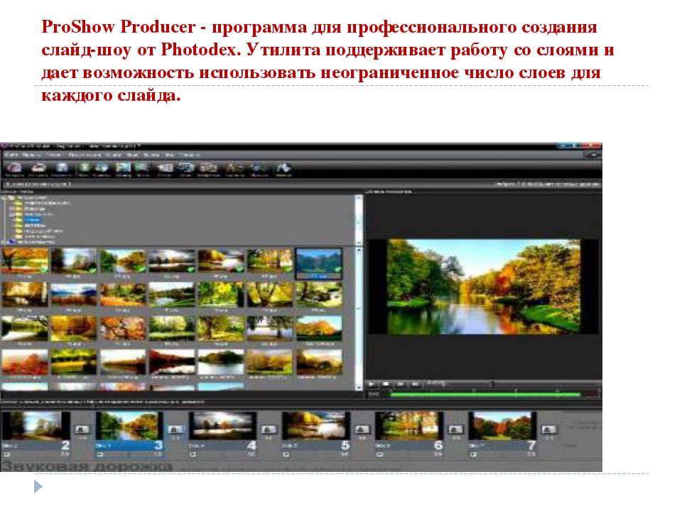 ProShow Producer - программа для профессионального создания слайд-шоу от Phot...