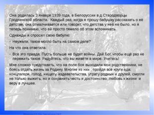 Она родилась 3 января 1939 года, в Белоруссии в д.Стародворцы Гродненской обл