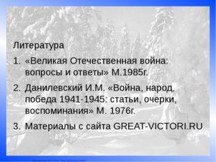 Литература «Великая Отечественная война: вопросы и ответы» М.1985г. Данилевск