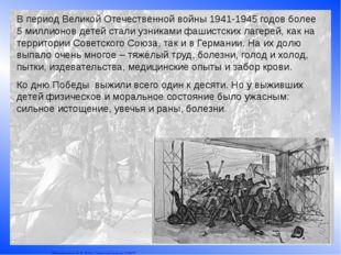 В период Великой Отечественной войны 1941-1945 годов более 5 миллионов детей