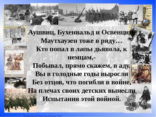 Аушвиц, Бухенвальд и Освенцим, Маутхаузен тоже в ряду… Кто попал в лапы дьяво...