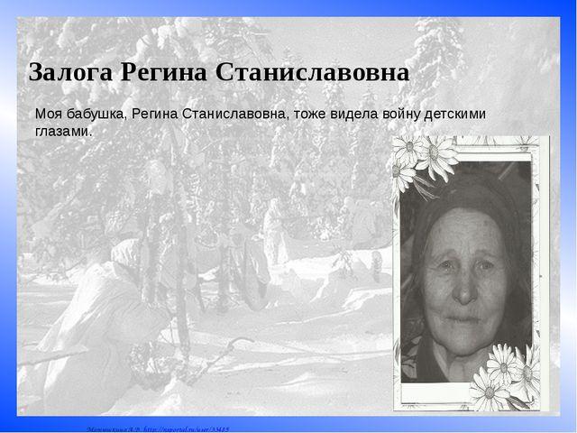 Залога Регина Станиславовна Моя бабушка, Регина Станиславовна, тоже видела в...