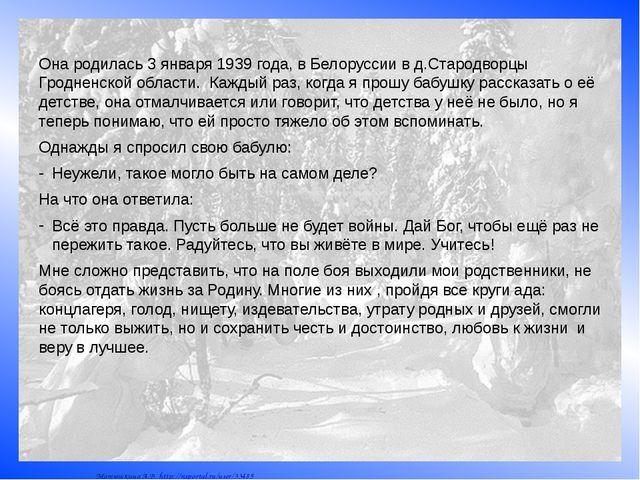 Она родилась 3 января 1939 года, в Белоруссии в д.Стародворцы Гродненской обл...