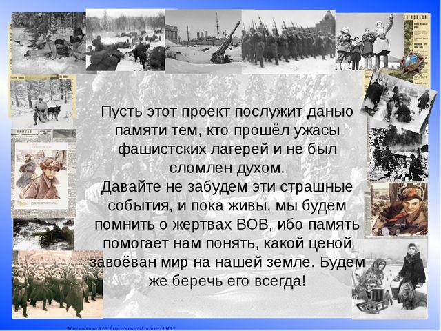 Пусть этот проект послужит данью памяти тем, кто прошёл ужасы фашистских лаге...