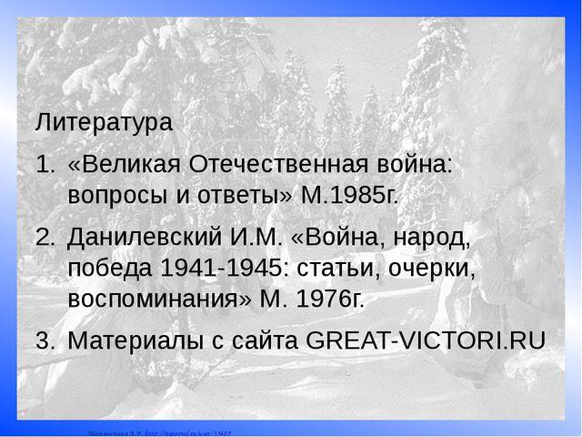 Литература «Великая Отечественная война: вопросы и ответы» М.1985г. Данилевск...