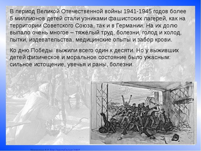 В период Великой Отечественной войны 1941-1945 годов более 5 миллионов детей...