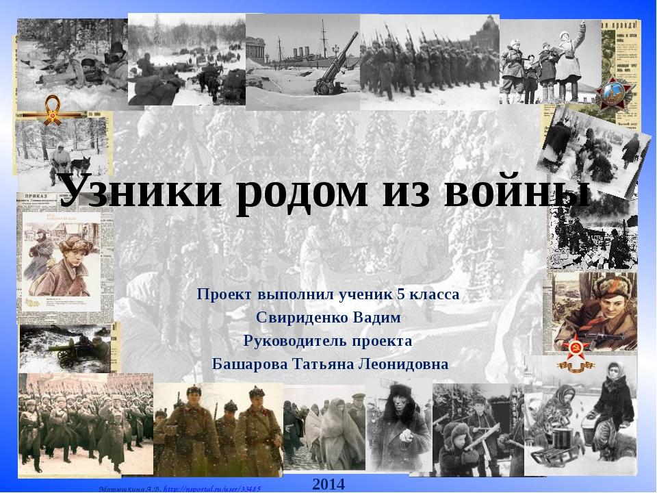 Узники родом из войны Проект выполнил ученик 5 класса Свириденко Вадим Руково...