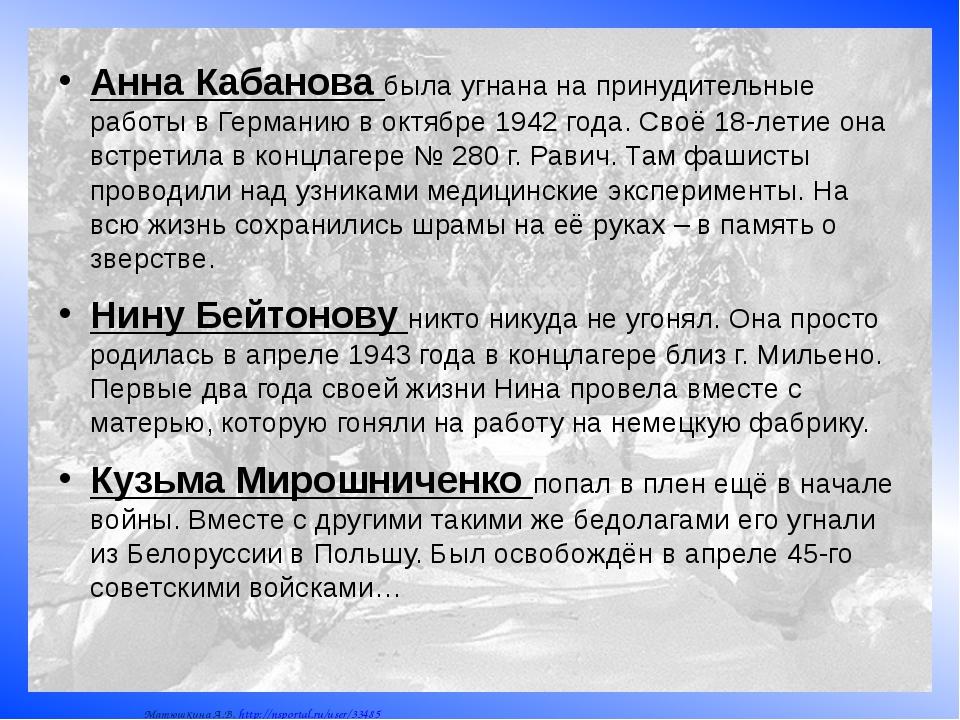 Анна Кабанова была угнана на принудительные работы в Германию в октябре 1942...