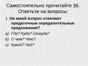 Самостоятельно прочитайте §6. Ответьте на вопросы: 1. На какой вопрос отвечаю
