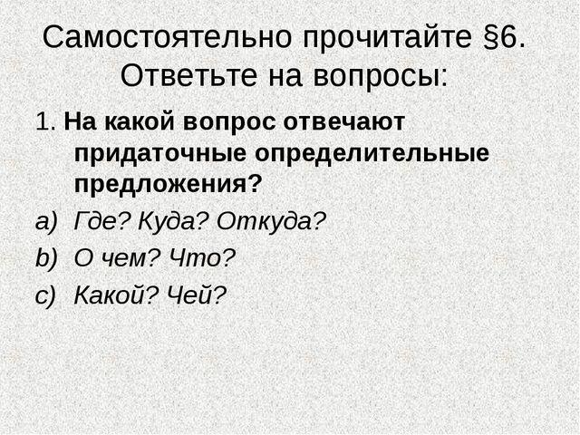 Самостоятельно прочитайте §6. Ответьте на вопросы: 1. На какой вопрос отвечаю...