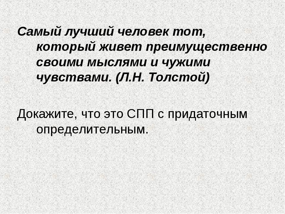 Самый лучший человек тот, который живет преимущественно своими мыслями и чужи...