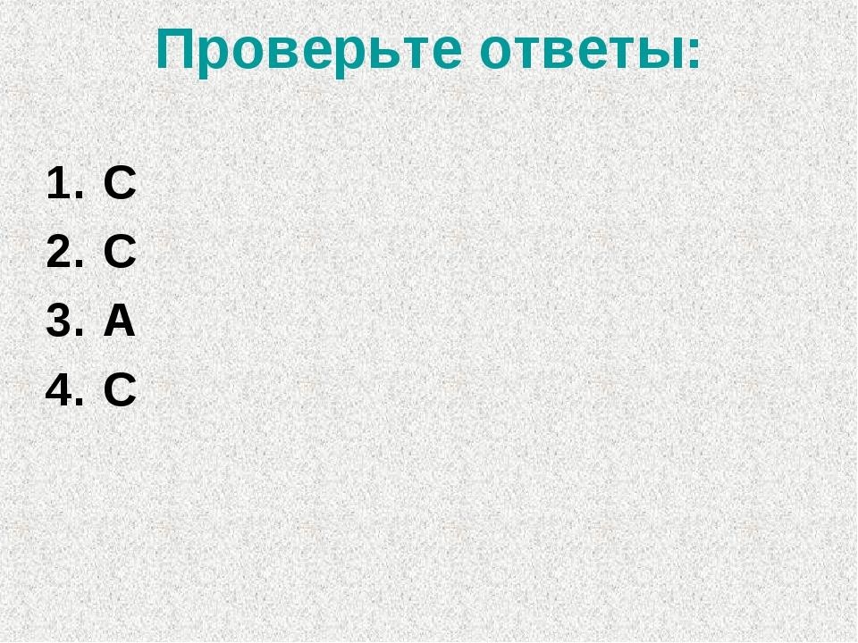 Проверьте ответы: С С А С