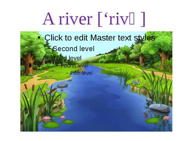 A river ['rivә]