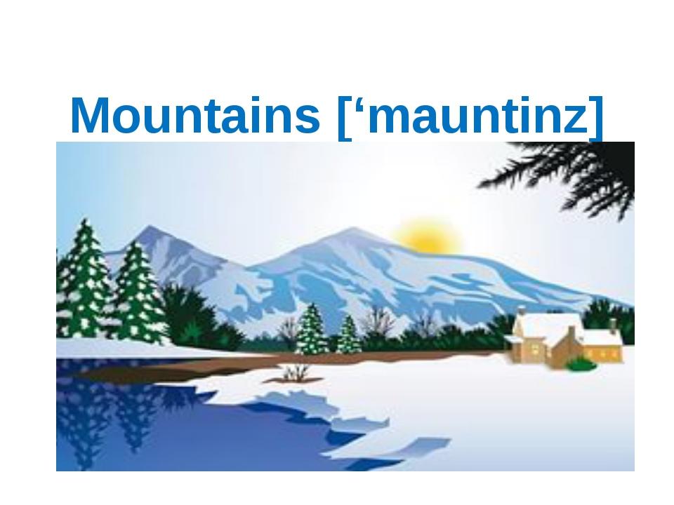 Mountains ['mauntinz]
