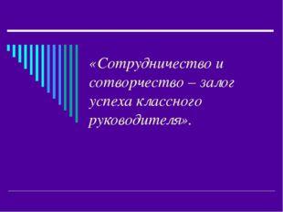 «Сотрудничество и сотворчество – залог успеха классного руководителя».