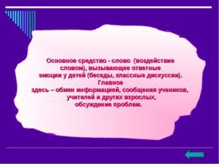 Основное средство - слово (воздействие словом), вызывающее ответные эмоции у