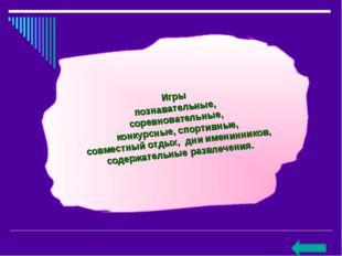 Игры познавательные, соревновательные, конкурсные, спортивные, совместный от