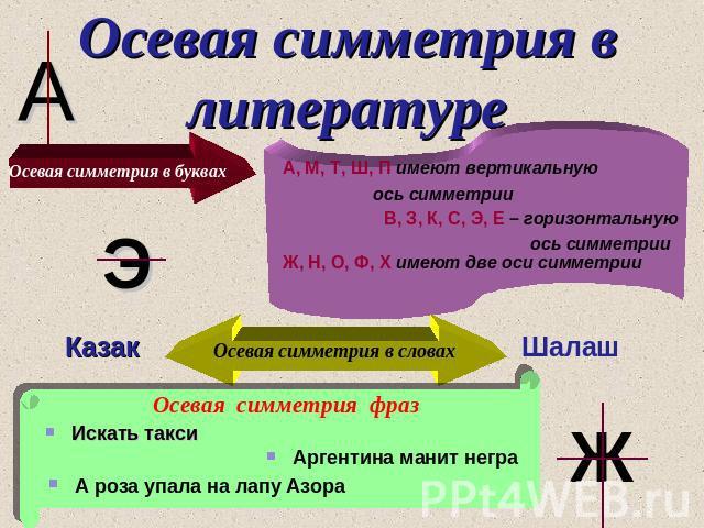 http://ppt4web.ru/images/1344/37285/640/img17.jpg