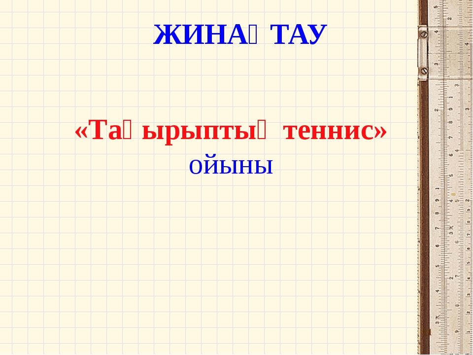 * ЖИНАҚТАУ «Тақырыптық теннис» ойыны
