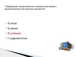 А) сигнал Б) данные В) сообщение Г) цифровой сигнал 1 Информация, представле