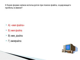 А) «имя файла» Б) имя файла В) имя_файла Г) имяфайла 6 Какая форма записи ис