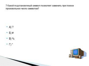 А) ? Б) # В) % Г) * 7 Какой подстановочный символ позволяет заменить при пои