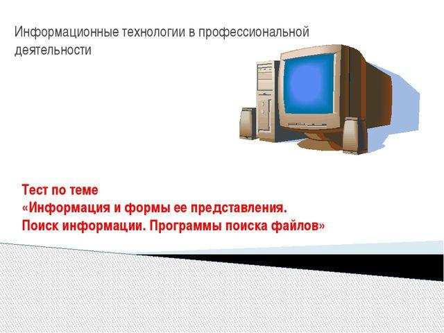Тест по теме «Информация и формы ее представления. Поиск информации. Программ...