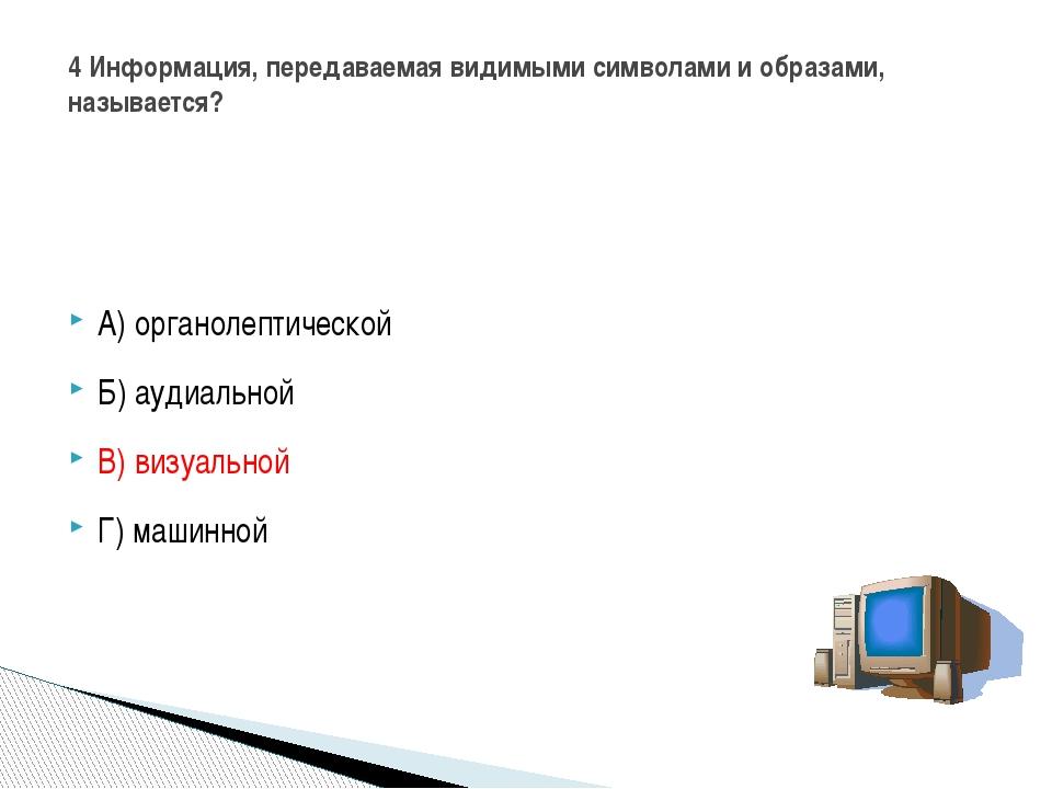 А) органолептической Б) аудиальной В) визуальной Г) машинной 4 Информация, п...