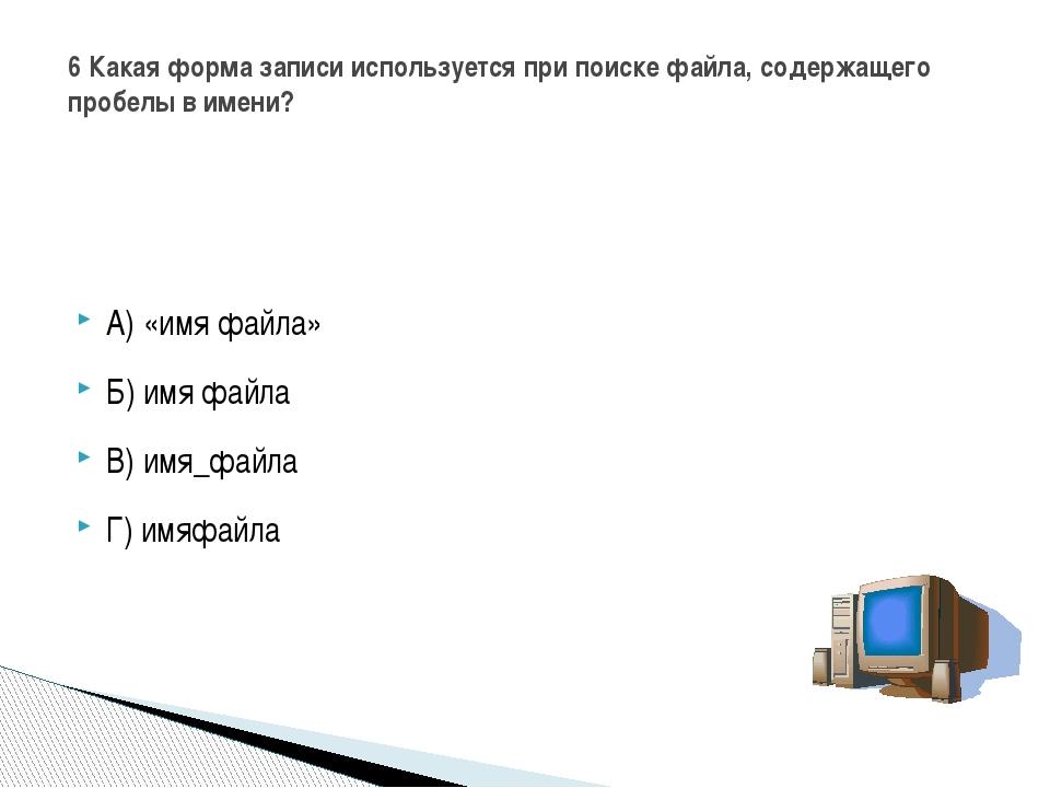 А) «имя файла» Б) имя файла В) имя_файла Г) имяфайла 6 Какая форма записи ис...