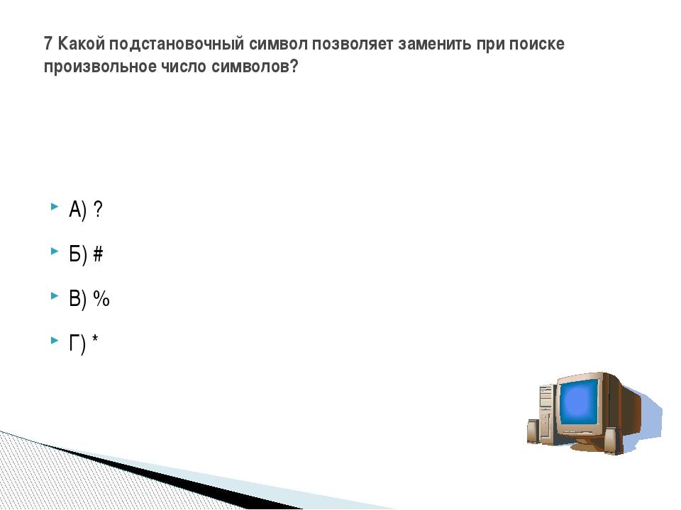 А) ? Б) # В) % Г) * 7 Какой подстановочный символ позволяет заменить при пои...
