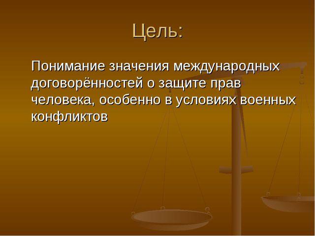 Цель: Понимание значения международных договорённостей о защите прав человек...